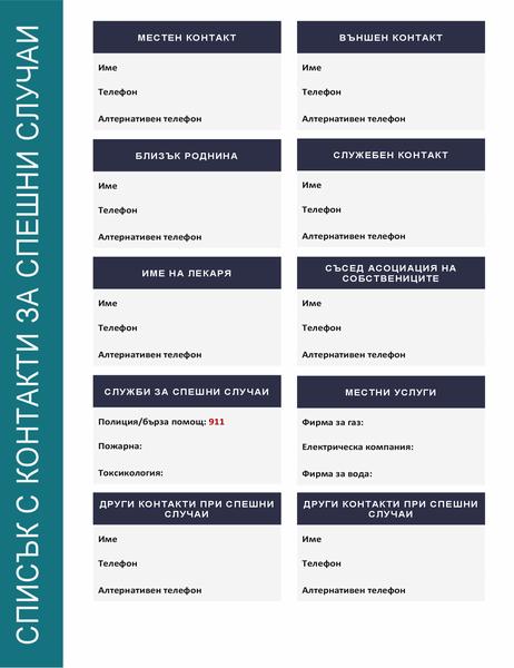 Списък с контакти за спешни случаи