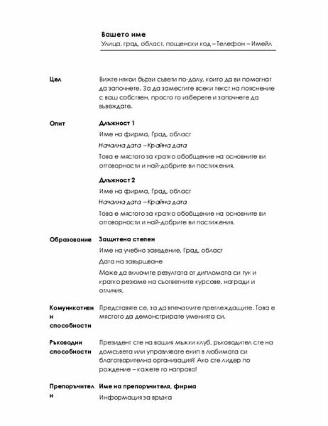 Хронологична автобиография (минималистичен модел)