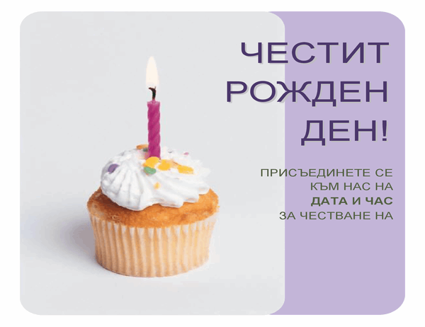 Листовка за покана за рожден ден (с мъфин)