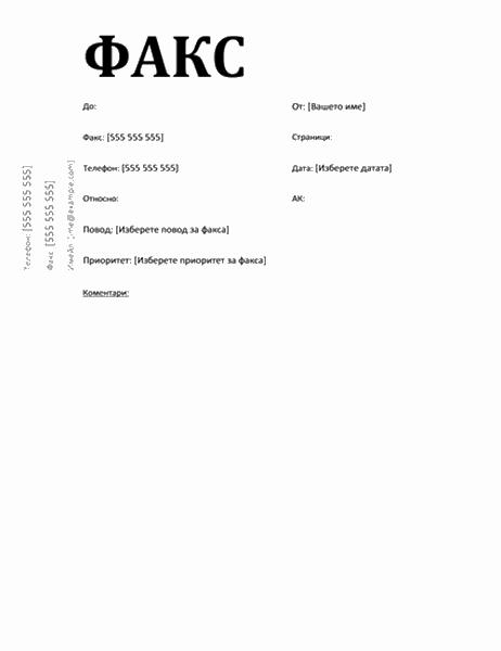 Заглавна страница на факс (учебен проект)