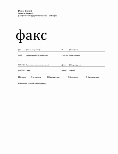Заглавна страница на факс (професионална тема)