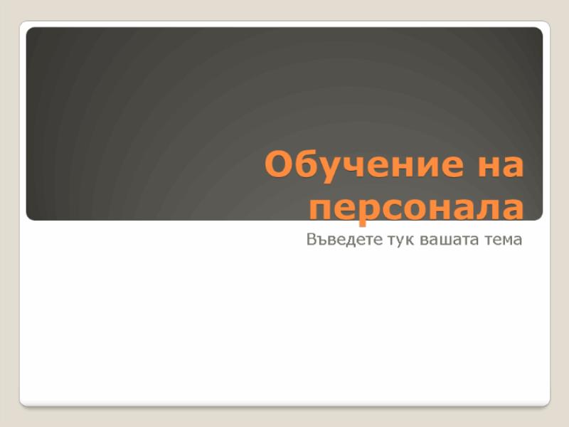 Презентация за обучение на персонал