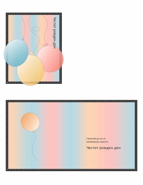 Картичка за рожден ден (с балони и ивици, сгъната на четири)