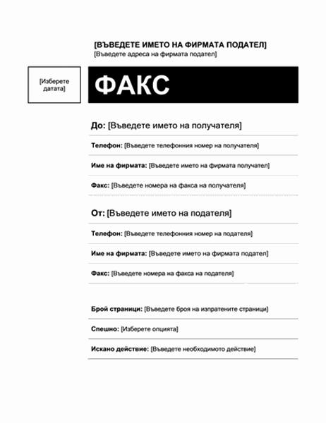 Заглавна страница на факс (междинен проект)