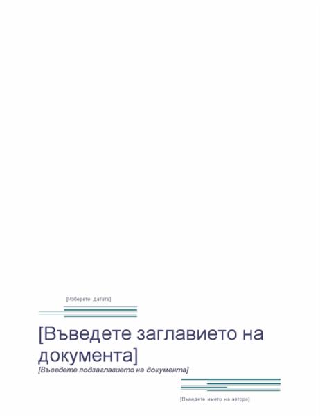 Отчет (градски проект)
