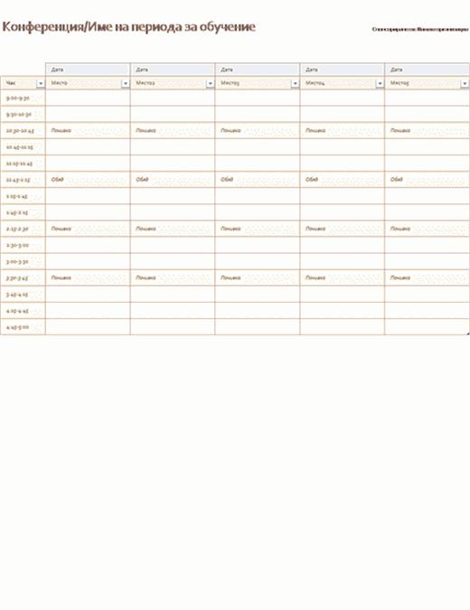Петдневен график на събитията