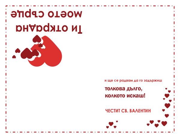 Картичка за св. Валентин (модел със сърца, сгъната на четири)
