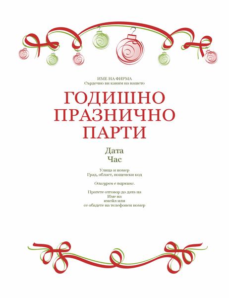 Покана за празнично парти с орнаменти и червена лента (Официален дизайн)