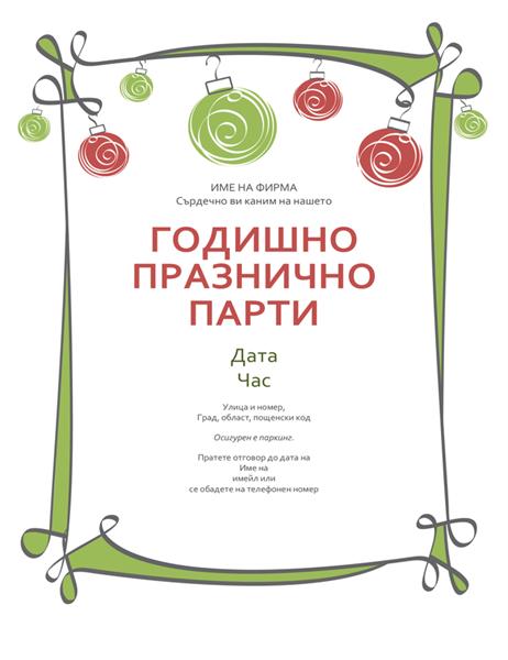 Покана за празнично парти с украса и извита граница (неофициален дизайн)