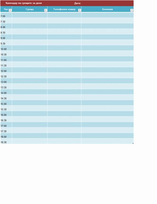 Календар на срещите за деня