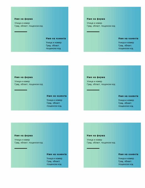 Етикети за доставка (модел с преливане в зелено,6 на страница, работи с Avery 5164)