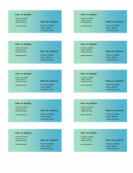 Етикети за доставка (модел с преливане в зелено,10 на страница, работи с Avery 5163)