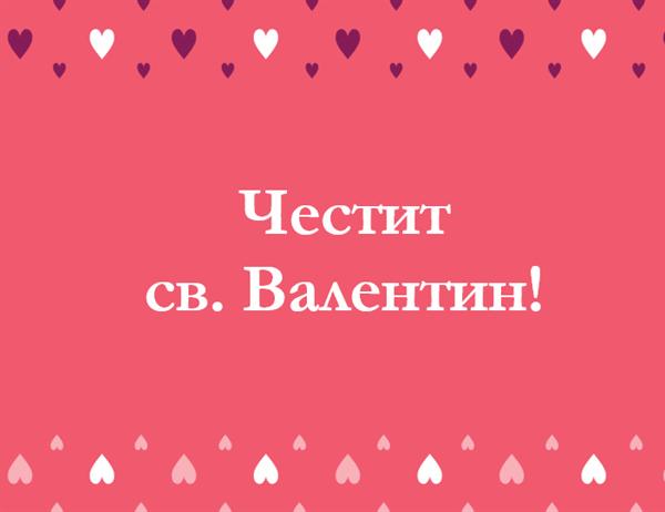 Картичка за св. Валентин (сгъната на четири)