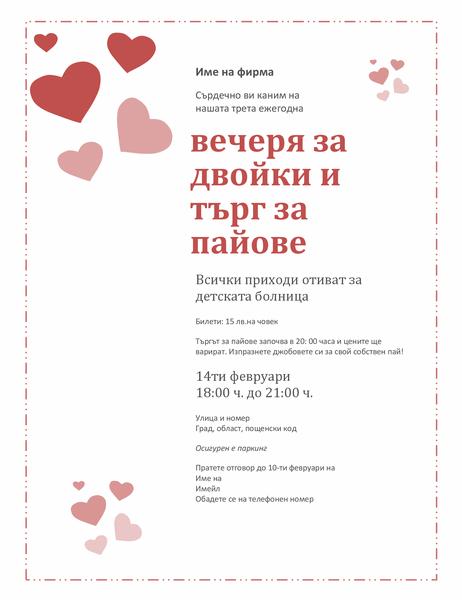 Покана за търг на пайове по случай Св. Валентин за двойки