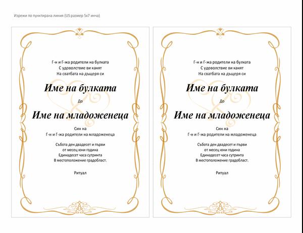 Сватбени покани (дизайн свитък със сърце, A7 размер, 2 на страница)