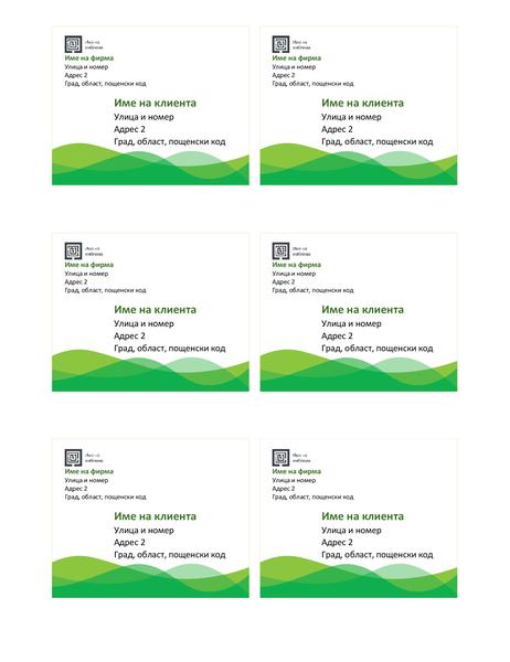 """Етикети за доставка (модел """"Зелена вълна"""", 6 на страница)"""