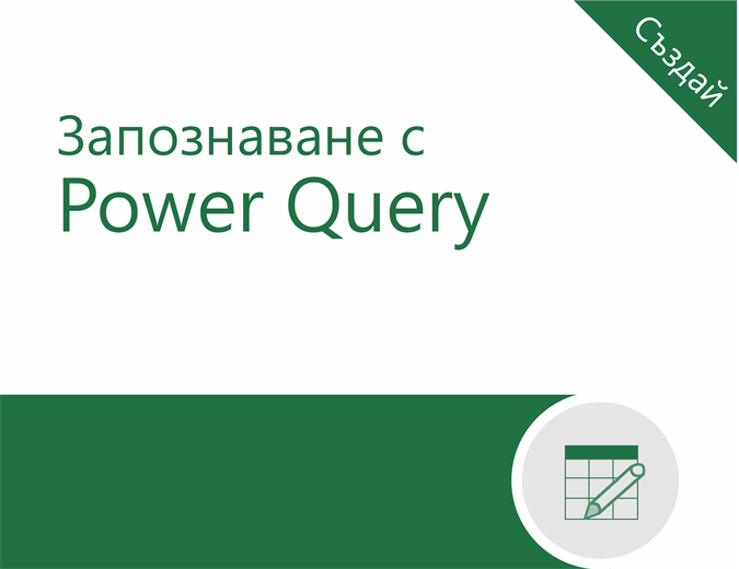Урок за Power Query