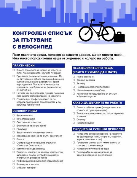 Контролен списък за пътуване с колело