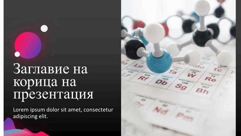 Презентация за научни резултати