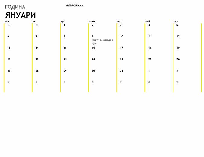 12-месечен календар