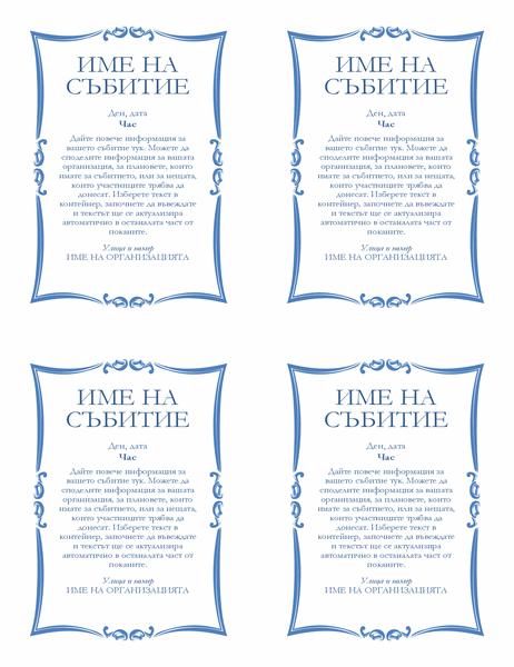 Листовка за събитие (4 листовки на страница)