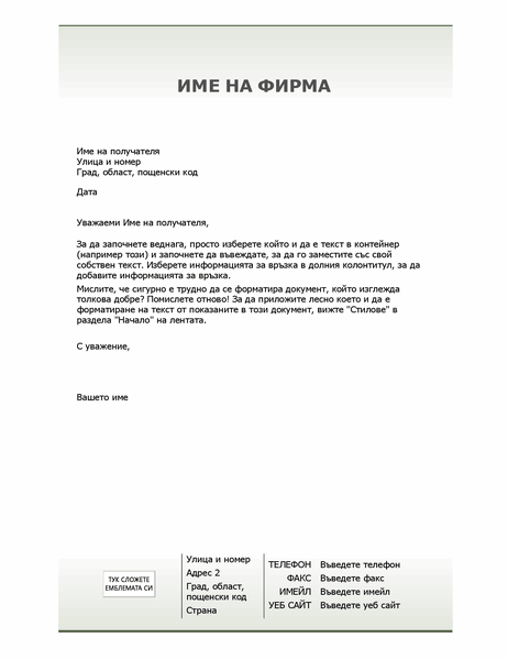 Бланка за делово писмо (прост модел)