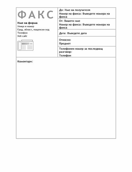 Титулна страница на бизнес факс