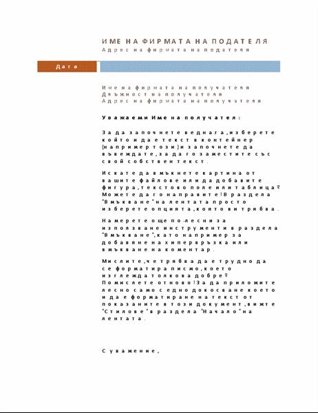 "Бизнес писмо (тема ""Медиана"")"