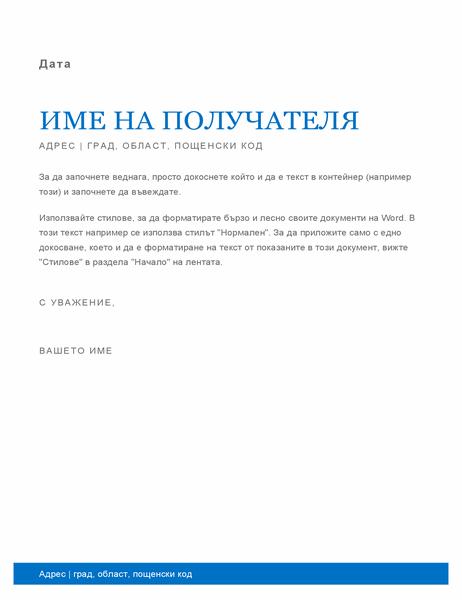 Бизнес писмо