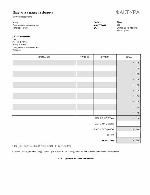 Фактура за услуги с изчисляване на данъци