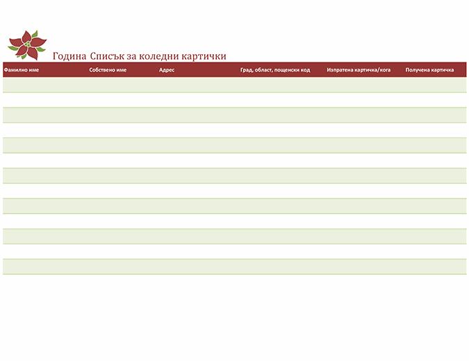 Списък за коледни картички