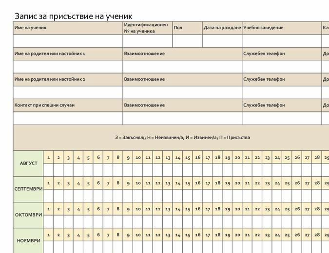 Запис за присъствие на ученик (прост)