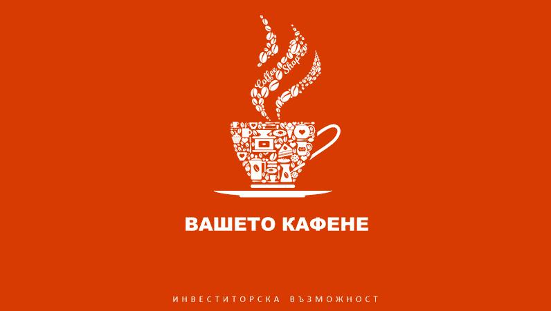 Кратка бизнес презентация на магазин за кафе
