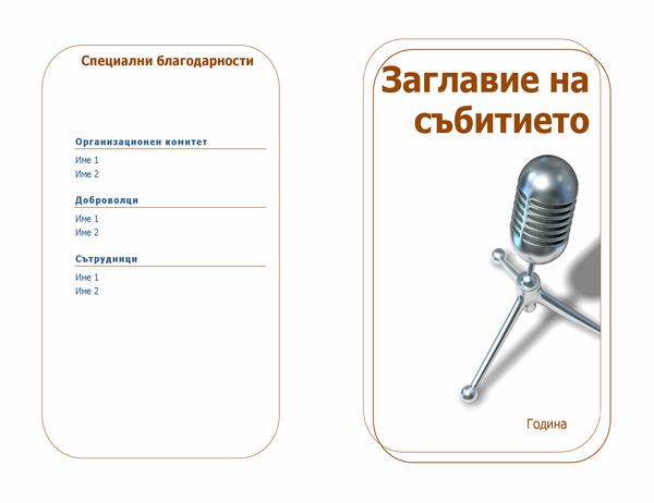 Програма на събитие (сгъната през средата)