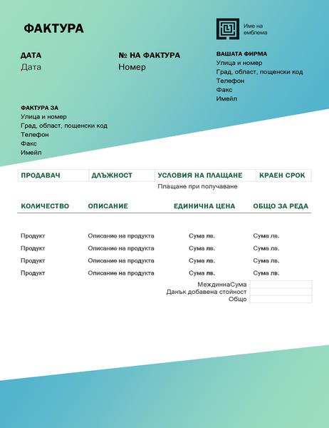 Фактура за услуги (модел с преливане в зелено)