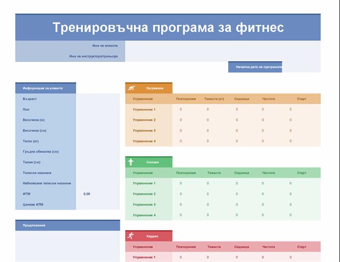 Система за планиране на упражненията