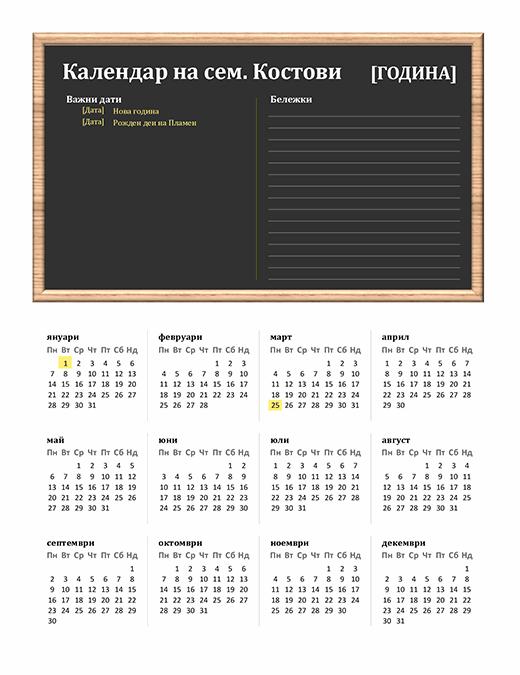 Семеен календар (произволна година, пон – нед)