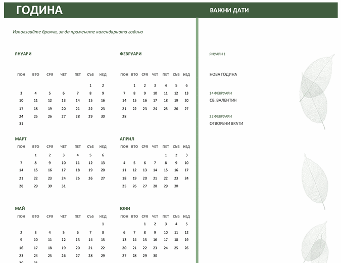 Бизнес календар (произволна година, пон – нед)