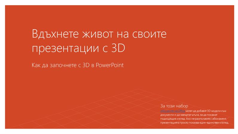 Вдъхнете живот на своите презентации с 3D