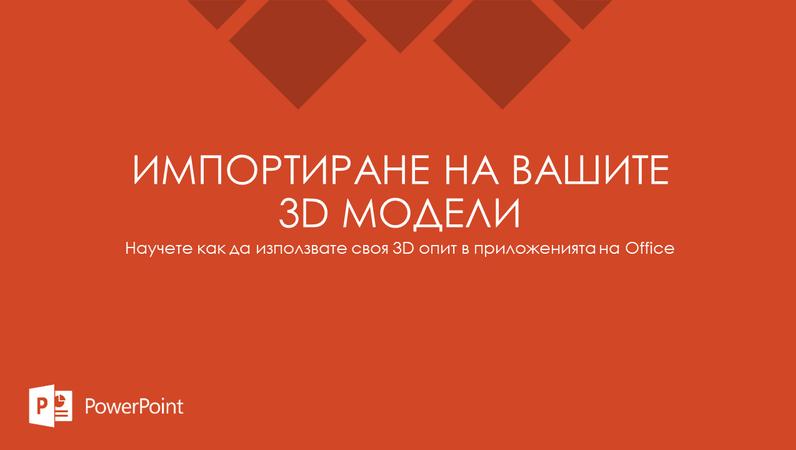 Импортиране на вашите 3D модели