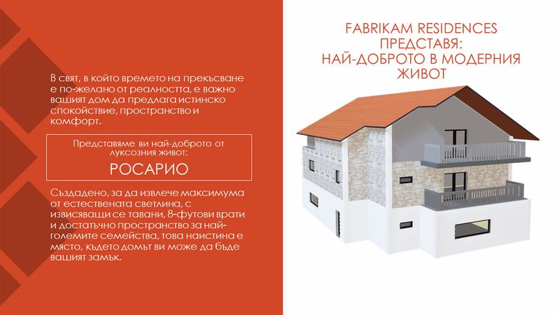 Fabrikam Residences – най-доброто в модерния живот