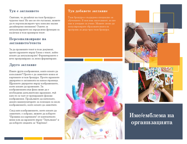 Образователна брошура