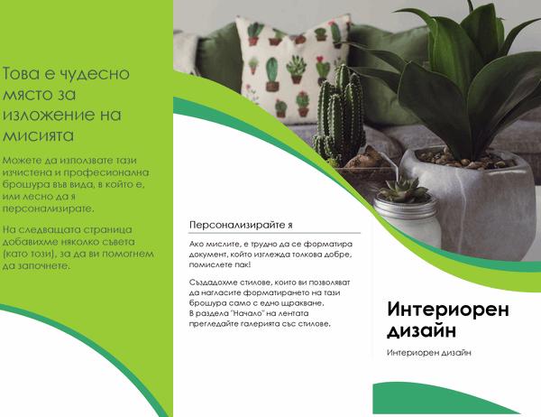 Брошура за интериорен дизайн