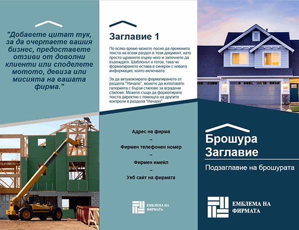 Брошура за строители