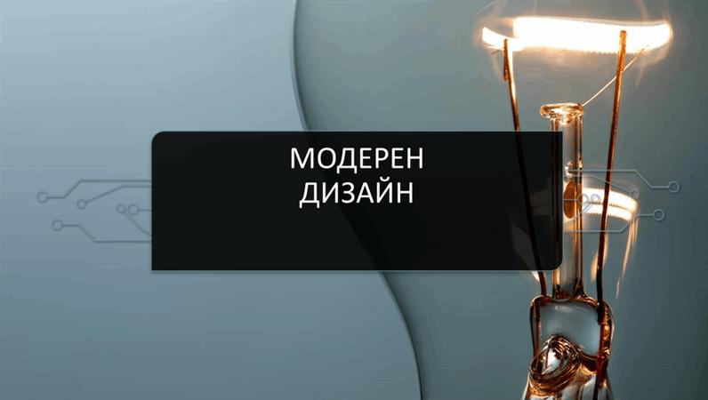 Модерен дизайн