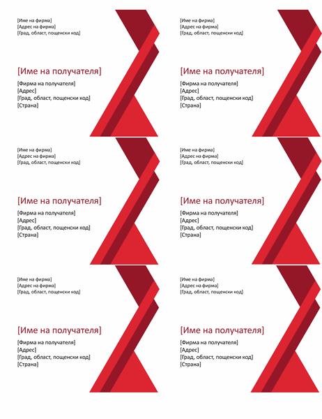 Етикети с изпъкващи ъгли (6 на страница)