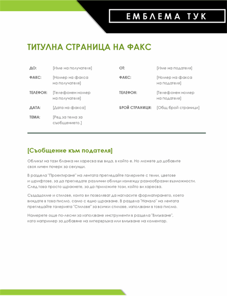 Титулна страница за факс с емблема в получер шрифт