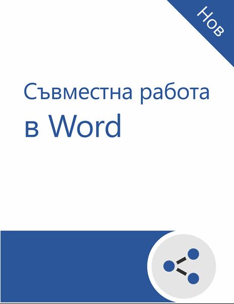 Съвместна работа в инструкциите на Word