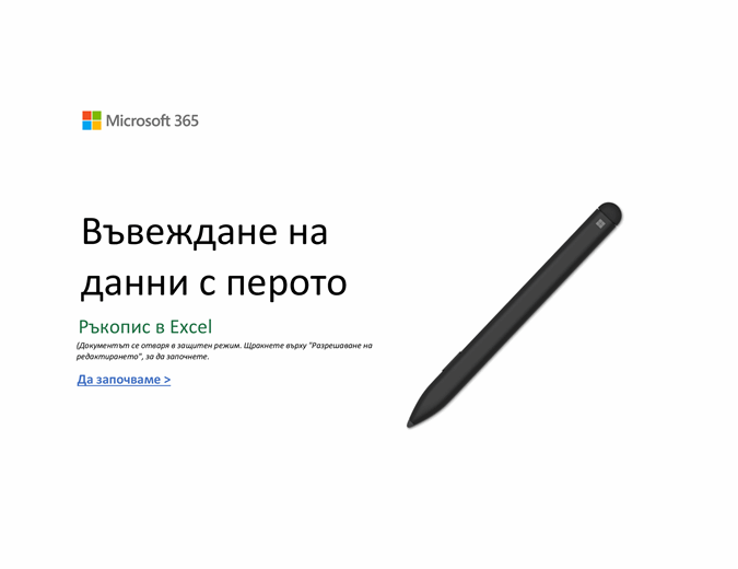 Добре дошли в Excel