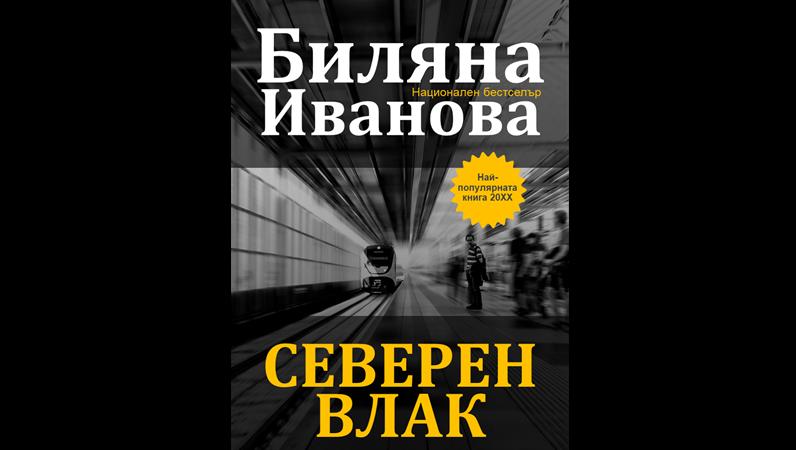 Корици за криминални книги